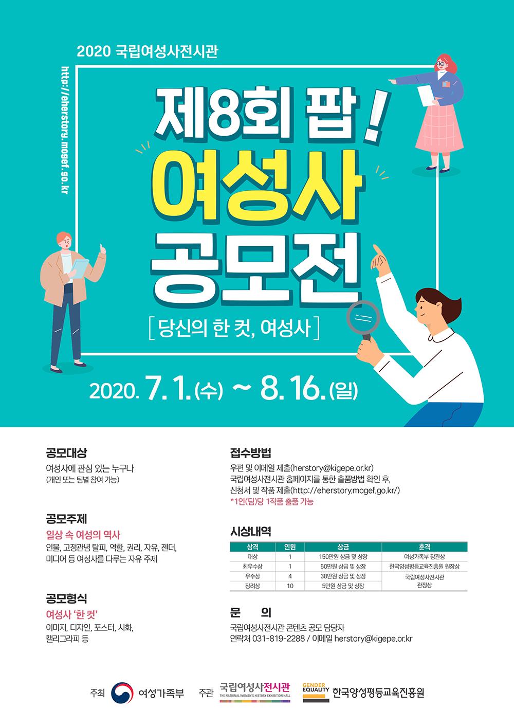 여성사 공모전  포스터